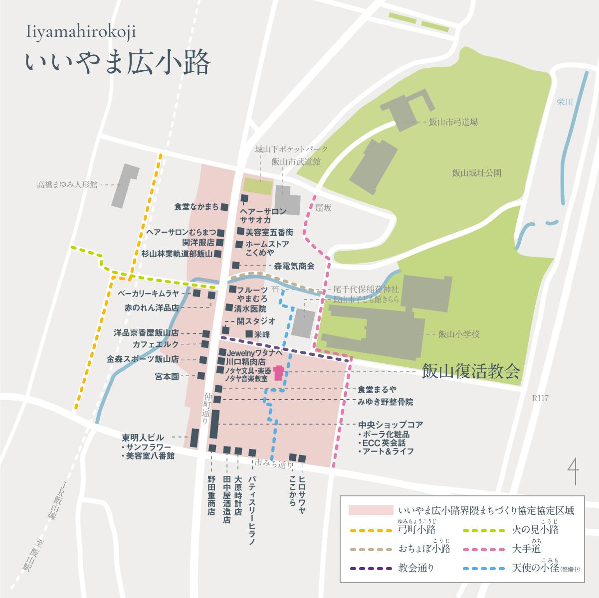 地図:いいやま広小路界隈まちづくり協定区域